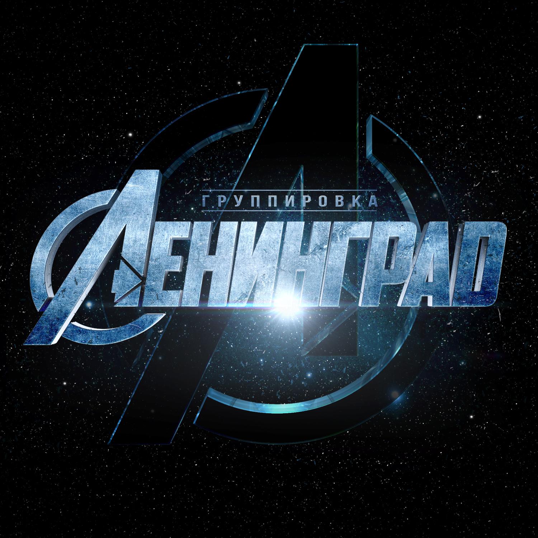 ©2019 Logotype concept art. Avengers style
